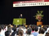 「名古屋経済大学は変わり続けます」というメッセージを伝える佐々木学長