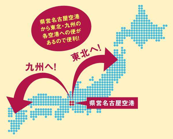 県営名古屋空港から東北・九州の各空港への便があるので便利!