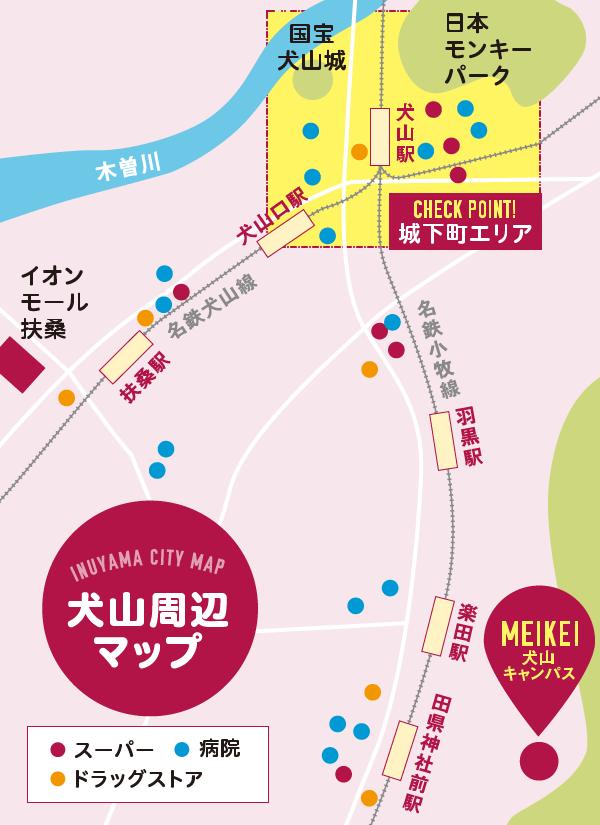 犬山周辺マップ