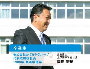 経済学部卒 岡田 憲征さん
