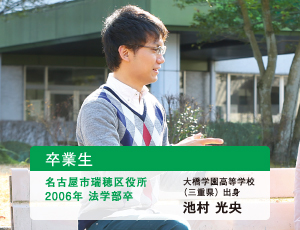 法学部卒 池村光央さん