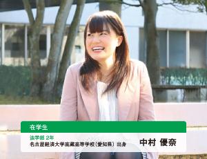 中村優奈さん