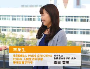 管理栄養学科卒 森田英美さん