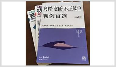 『商標・意匠・不正競争判例百選〔第2版〕』(有斐閣)が刊行されました