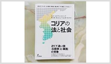 『コリアの法と社会』(日本評論社)が刊行されました