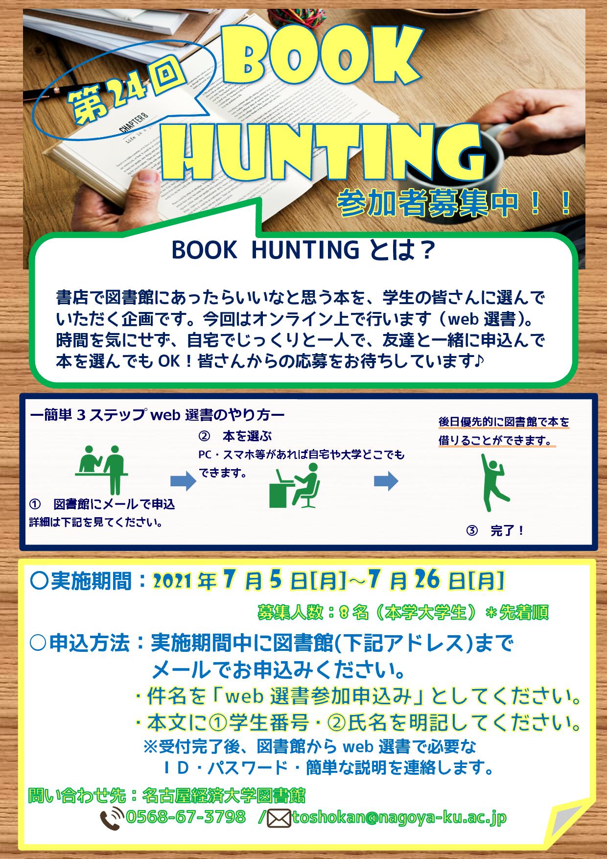 第24回 Book Huntingのご案内