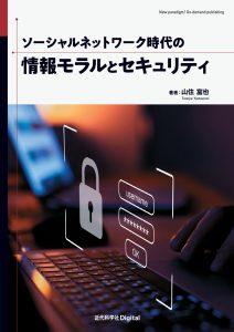 山住富也教授の図書が出版されました。