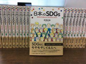 『日本のSDGs』を寄贈いただきました